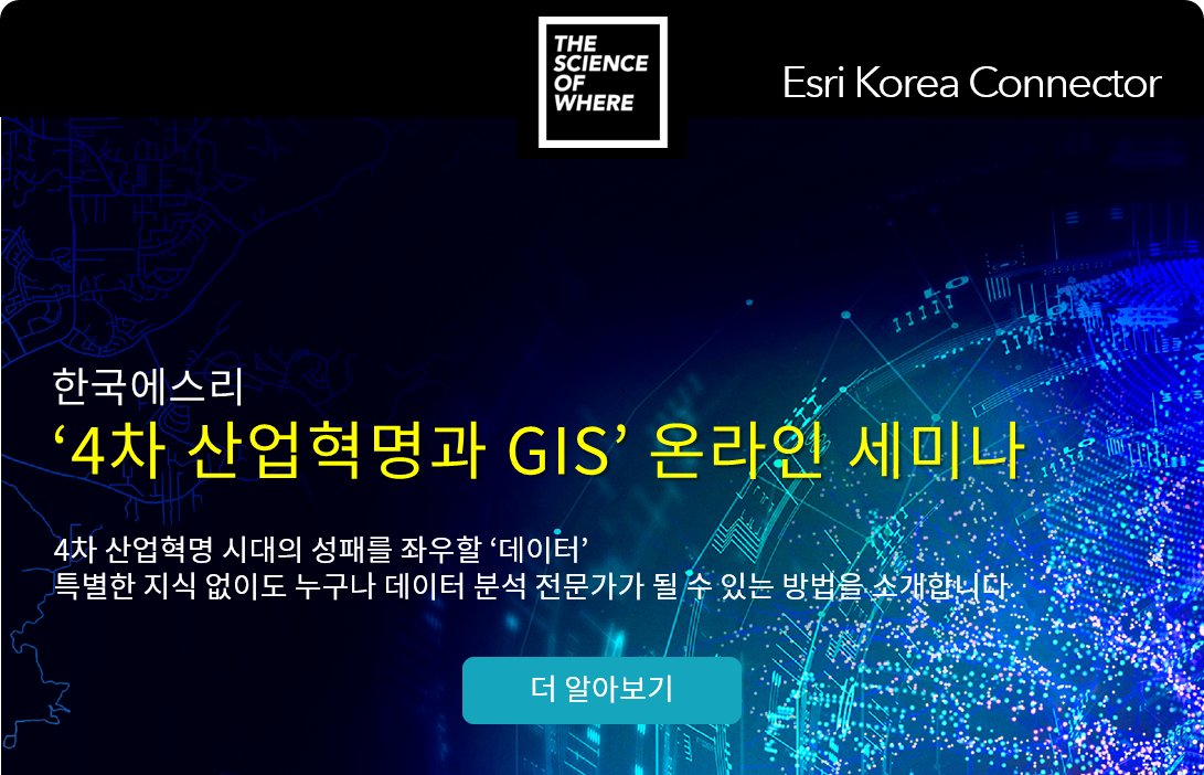 https://www.esrikr.com/blog/introducing-4ir-gis-webinar-series/?utm_source=Esri+Korea+Subscribers&utm_campaign=4b4a81b4d3-201708_TechStories&utm_medium=email&utm_term=0_b5297dd11b-4b4a81b4d3-135766241&utm_source=Esri+Korea+Subscribers&utm_campaign=cd64f0682d-EMAIL_CAMPAIGN_2017_08_25&utm_medium=email&utm_term=0_b5297dd11b-cd64f0682d-135766241