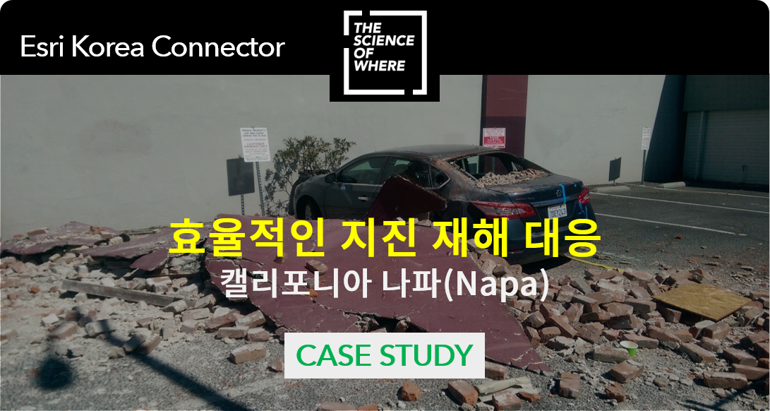 https://www.esrikr.com/blog/case-study-earthquake-california-napa/?utm_source=Esri+Korea+Subscribers&utm_campaign=f63159d887-EMAIL_CAMPAIGN_2017_11_24&utm_medium=email&utm_term=0_b5297dd11b-f63159d887-135768557