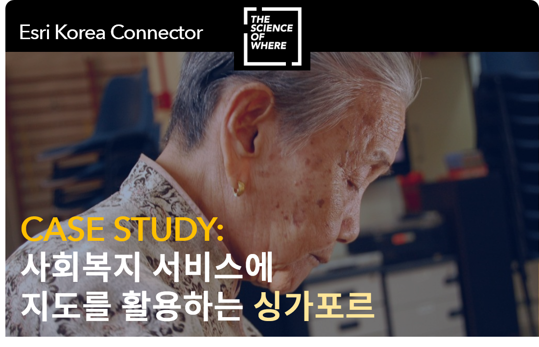 https://www.esrikr.com/blog/how_singapore_is_using_maps_for_social_services/?utm_source=Esri+Korea+Subscribers&utm_campaign=262b4771d7-EMAIL_CAMPAIGN_2017_11_24&utm_medium=email&utm_term=0_b5297dd11b-262b4771d7-135768557
