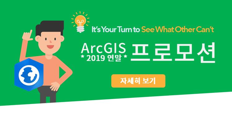 ArcGIS 연말 프로모션